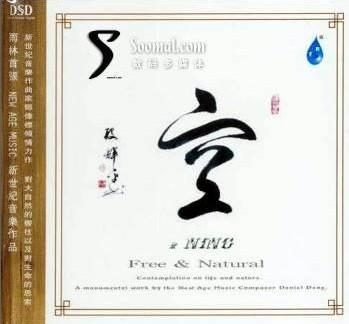 《空》——邓伟标音乐专辑 - syhx.2003 - 疏影横斜-水云间